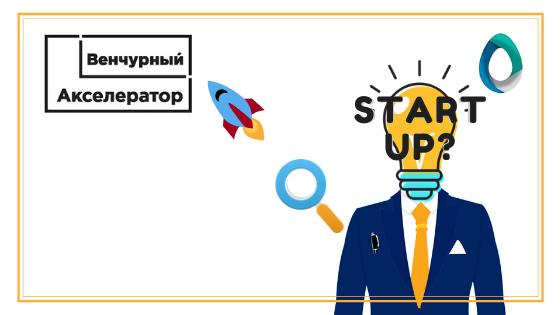 СГУ совместно с Венчурным Акселератором запускает новый онлайн проект